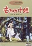 映画 もののけ姫 動画~1997