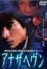 映画 アナザヘヴン 動画〜2000