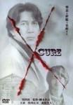 映画 CURE 動画〜1997