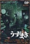 映画 うずまき 動画〜2000