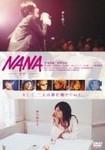 映画 NANA 動画〜2005