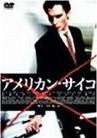 映画 アメリカン・サイコ(字幕) 動画~2000