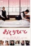 映画 おくりびと 動画〜2008
