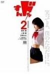 映画 すんドめ2 動画〜2008