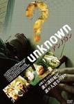 映画 unknown/アンノウン(字幕) 動画〜2006